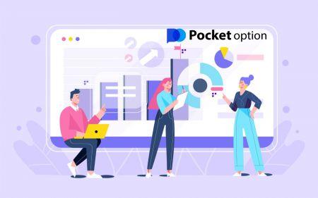 كيفية تسجيل الدخول والبدء في تداول الخيارات الرقمية في Pocket Option
