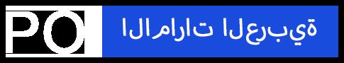 Pocket Option الامارات العربية